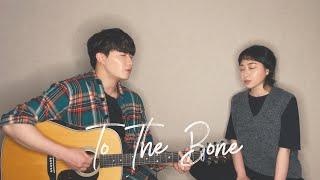 Siblings Singing 'Pamungkas - To The Bone' ㅣ 친남매가 부르는 'Pamungkas - To The Bone' 🦴