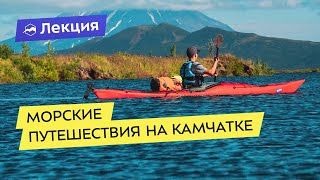 Камчатка летом: ski sail и летние морские путешествия вдоль берегов