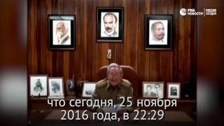 Заявление Рауля Кастро