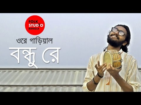 Ore Garial Bondhu Re ft. Aamra Band | Bhaoaia Gaan | Folk Studio Bangla Song 2017
