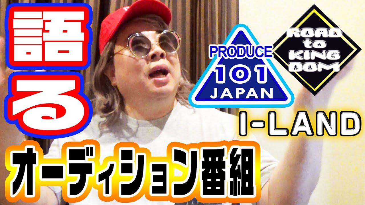 【プデュ】韓国オーディション番組について語ります【Nizi Project】