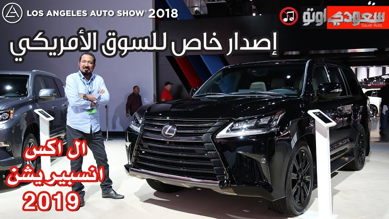 2019 Lexus LX Inspiration لكزس 2019 ال اكس انسبيريشن | سعودي أوتو