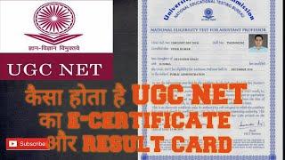 कैसा होता है UGC NET E-CERTIFICATE