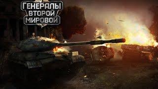 Генералы Второй Мировой - онлайн стратегия | Gameplay Trailer HD