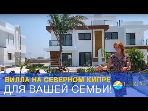 🌴👪🏡👉Недвижимость Северного Кипра для большой семьи на этапе строительства!
