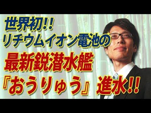 世界初!リチウムイオン電池の最新鋭潜水艦『おうりゅう』進水!|竹田恒泰チャンネル2