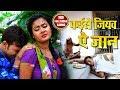 आ गया Sandeep Tiwari का एक और आग लगाने वाला #VIDEO SONG - कईसे जियब ऐ जान - #Bhojpuri Hit Song 2018