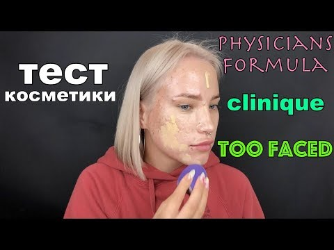 ТЕСТ НОВИНОК косметики