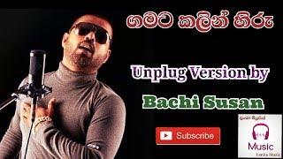Gamata Kalin Hiru Unplug version by Bachi Susan