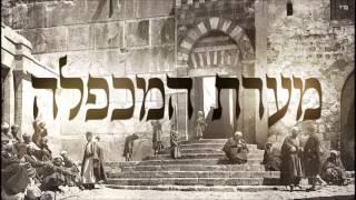 """מערת המכפלה - שיעור תורה בספר הזהר הקדוש מפי הרב יצחק כהן שליט""""א"""