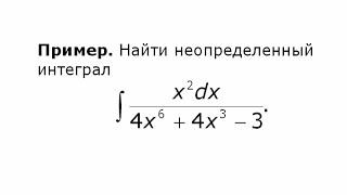 Неопределенный интеграл от рациональной функции (1)