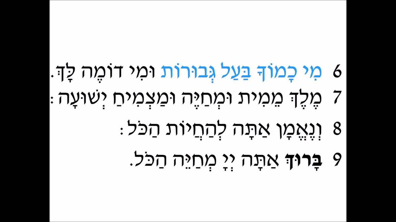 Amidah Reform