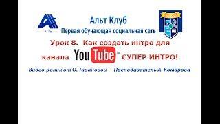 Urok 8  Как создать Intro для канала Youtube. Суперинтро.