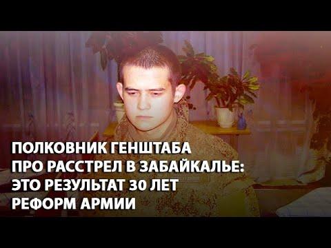 Полковник Генштаба про расстрел в Забайкалье: это результат 30 лет реформ армии
