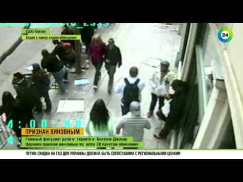 Джохар Царнаев өлім жазасына кесілдіиз YouTube · Длительность: 2 мин41 с