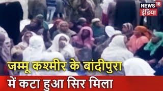 Sulagte Sawal | जम्मू कश्मीर के बांदीपुरा में कटा हुआ सिर मिला | News18 India