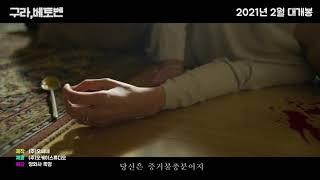 [구라, 베토벤] 메인 예고편