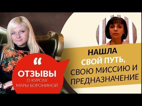 0 Надежда: отзывы по пройденным курсам Мары Борониной.