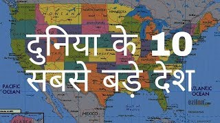 The world's 10 largest countries | Hindi Education