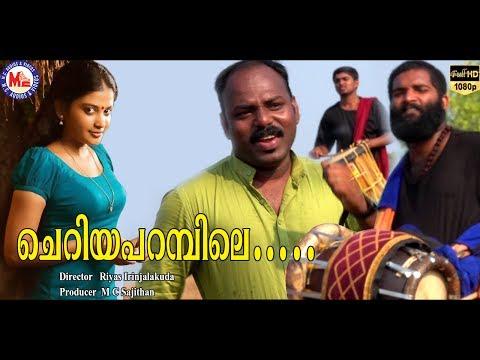 ചെറിയ പറമ്പിലെ | Cheriya Parambile | LatestNadanpattu Malayalam | Watch A Beautiful Folk Song