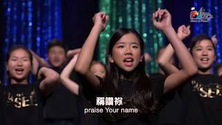 神要賜福與我們 Come and Bless Our Land 敬拜MV - 兒童敬拜讚美專輯(8) 一閃一閃亮晶晶