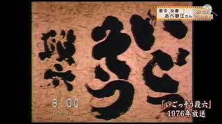 宝田明主演、藤岡弘、あべ静江 (全巻ビデオが発掘されたという)