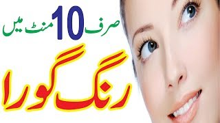 get fair smooth skin clear skin in just 10 minutes world s best skin whitening scrub and face mask