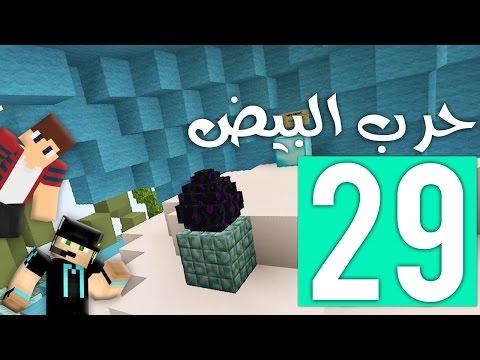 حرب البيض: مع فاصوليا !! | Eggwars #29 with Fasoleyya
