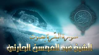 سورة البقرة بصوت الشيخ عبدالمحسن الحارثي