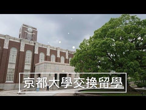 京都大學交換留學分享 - YouTube