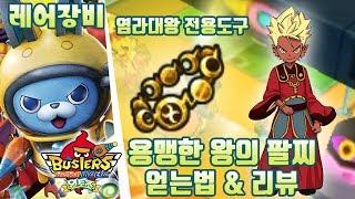 요괴워치 버스터즈 월토조 - 염라대왕 전용도구 용맹한 왕의팔찌 얻는법 & 리뷰 [부스팅] (3DS)