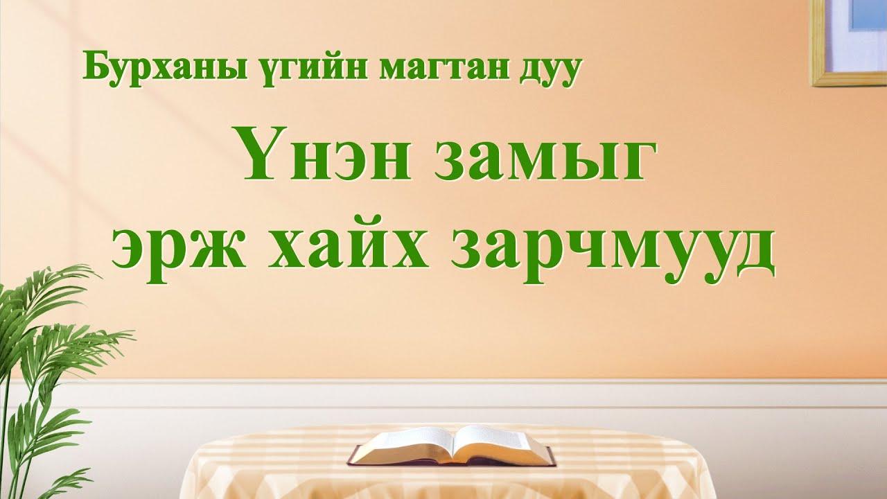 """Христийн сүмийн дуу """"Үнэн замыг эрж хайх зарчмууд"""" (үгтэй)"""