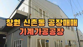 경남창원 공장매매. 기계가공공장. 200평규모. 창원공…