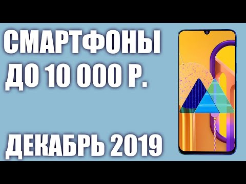 ТОП—7.💎 Лучшие смартфоны до 10000 руб. Декабрь 2019 года. Рейтинг!🍄