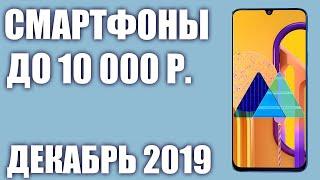 топ смартфонов 2019 до 10 000 рублей