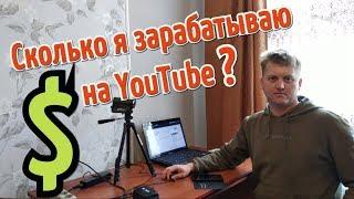 Как заработать на YouTube? Сколько Ютуб платит за 1000 просмотров