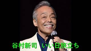 谷村新司 - いい日旅立ち