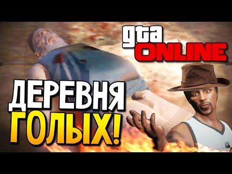 Нудисты смотреть онлайн -