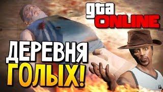 GTA 5 Online - Деревня нудистов! #30 (УГАР)