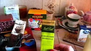 Чай & Кофе: Вкусные ПОКУПКИ / Чай Gutenberg, Живой и Шоколадный КОФЕ.(СОВЕТУЮ РАЗВЕРНУТЬ ИНФОБОКС :)***** Всем привет! Меня как-то спросили сколько же чая я в день выпиваю, если..., 2014-10-24T18:10:57.000Z)