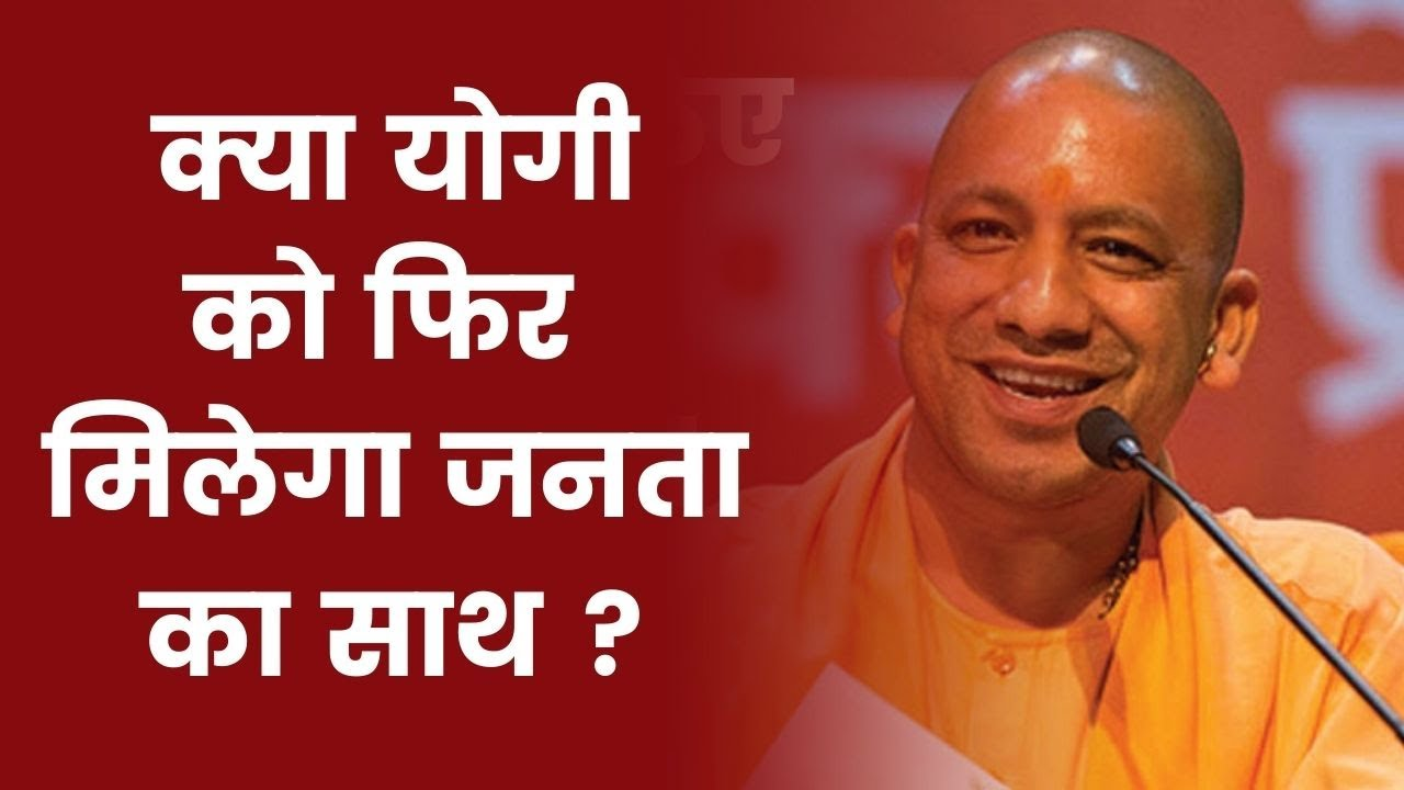 Download Up Election 2022 : क्या अपनी सत्ता बचा सकेंगे Yogi Adityanath, फिर लौटेगी BJP? SpecialReport