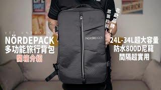 Kickstarter眾籌秒殺!Nordepack多功能旅行背包Travel Backpack 開箱與評測