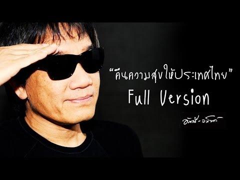 คืนความสุขให้ประเทศไทย (อัสนี-วสันต์ โชติกุล) Full Version