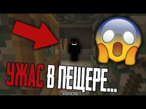 В этой пещере РЕАЛЬНО кто-то есть! (Minecraft Ghost Seed)