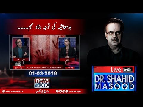 Live With Dr.Shahid Masood - 01-March-2018 - News one