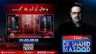 Live with Dr.Shahid Masood | 01-March-2018 | Zainab Murder Case | FIA | Dark Web |