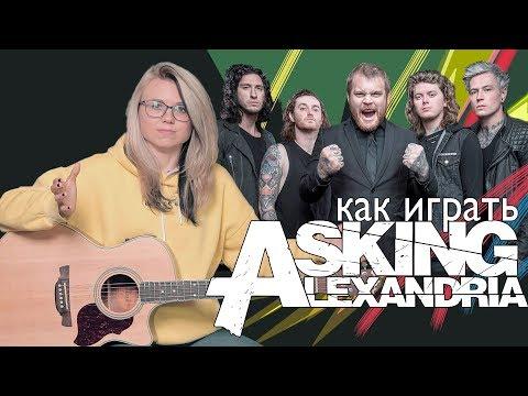Как играть ASKING ALEXANDRIA - SOMEONE SOMEWHERE (acoustic version)/ Разбор COrus Guitar Guide #75
