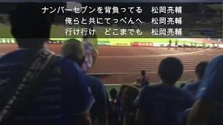松岡亮輔選手の個人チャントです。 ゴール裏で動画をとって良いものか躊...
