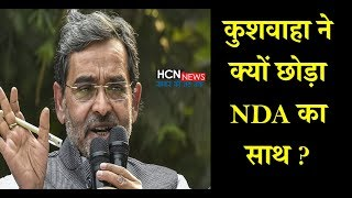 NDA से क्यों अलग हुए Upendra Kushwaha   BJP   RSLP   Bihar Politics   Amit Shah  PM Modi   HCN News