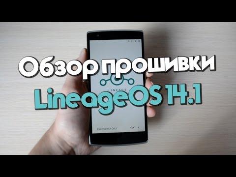 Обзор прошивки LineageOS 14.1
